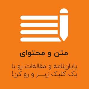 بازنویسی محتوا و متن فارسی