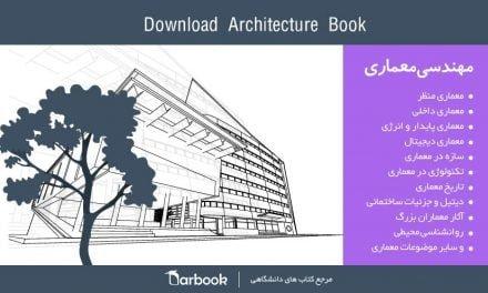 دانلود کتاب معماری