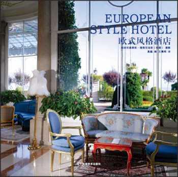 دانلود کتاب European Style Hotels