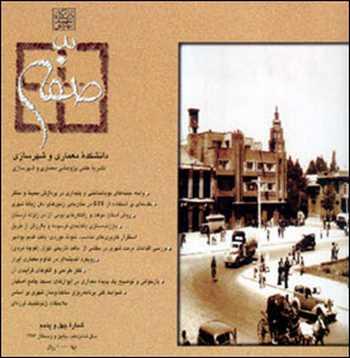 دانلود مجله صفه شماره ۴۵ و۴۶