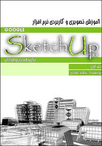 دانلود کتاب آموزش گوگل اسکچاپ