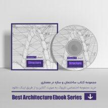 بهترین کتاب های سازه در معماری - پایه